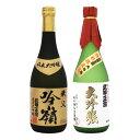 日本酒 武甲正宗 大吟醸・純米大吟醸 吟嶺 720ml 2本セット【産直グルメ】