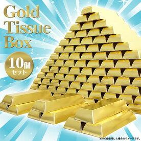 ゴールドティッシュボックス イベント