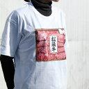 仮装 コスプレ【木箱入り松阪牛焼肉用400gプリントTシャツ...