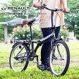RENAULT 20インチ折り畳み自転車 ディープグリーン【目録引換券】