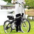 20インチ折り畳み式電動アシスト自転車【目録引換券】