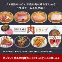 単品 景品【肉トランプ 肉&肉料理カードで4つのゲームが楽しめる】 忘年会 景品 二次会 景品 ビンゴ 景品 イベント 景品と使い方は自由!
