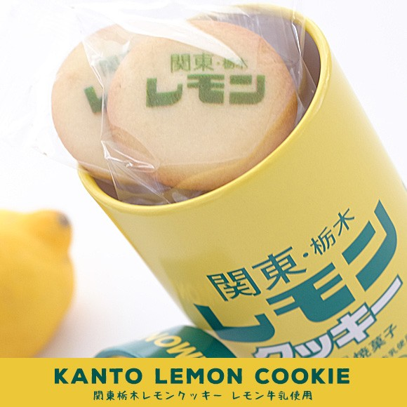 単品 景品 【関東栃木レモンクッキーレモン牛乳使...の商品画像