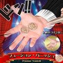 コインマジック 2枚のコインが溶ける・・・!?フュージョンバニッシュ