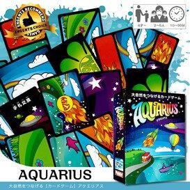 パーティーゲーム【大自然をつなげる[カードゲーム]AQUARIUSアクエリアス】 宴会ゲー…...:freedom-m:10004381