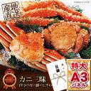 目録 カニ 景品 【カニ三昧(タラバガニ脚×1 ずわい蟹姿1...