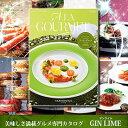 美味しさ満載グルメ専門カタログ「ジンライム」コース