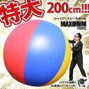 特大200cm!ジャイアントビーチボールMAXIMUM!【AC電源エアーポンプ付き】