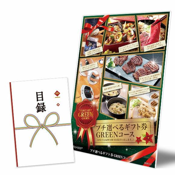 目録・引換券【プチ選べるギフト券 GREENコー...の商品画像