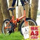 景品 目録 【20インチ折り畳み自転車 ブリリアントオレンジ】 A3パネル付き 目録 景品 忘年会 景品 二次会 景品 ビンゴ 景品 コンペ 景品 コンペ賞品 と使い方は自由