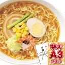 目録 景品 忘年会 【全日本味くらべ ラーメン7食セット】 ...