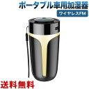 Bluetooth FMトランスミッター 車用 USBポータ...