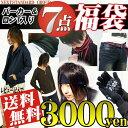 2013年限界セール!メンズ福袋!スペシャルカジュ