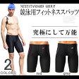 【即納 】競泳水着 メンズ スイミングウェア競泳水着新作!練習用・競泳パンツ・フィットネスパンツインストラクターにも大人気!