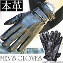 手袋 メンズ レザー 本革手袋 グローブ 皮 革 手袋 【 ポスト投函 送料無料 】ブラック 黒 通勤 通学 ns-k1302