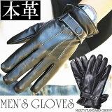 【今だけの特別価格】手袋 メンズ レザー 本革手袋 メンズグローブ 防寒手袋 ブラック レザーグローブ バレンタイン ギフト プレゼント クリスマス 無料ラッピング