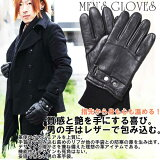 手袋 メンズ レザー 防寒手袋 本革手袋 バイカーグローブ ブラック ブラウン 無料ラッピング