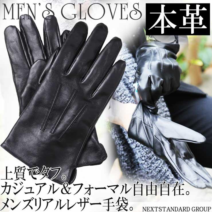 手袋 メンズ レザー ビジネス 本革手袋 グローブ シープスキン バレンタイン クリスマス…...:freeeasy:10003338