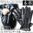手袋 メンズ 本革メンズ レザー 手袋ブラック ブラウン 自転車やバイクの防寒にも!
