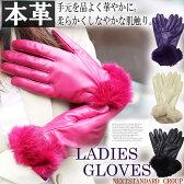手袋 レディース かわいい レザー ファー 本革手袋 シープスキン ビジネス パーティー 女性用手袋