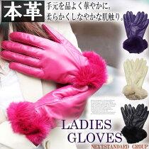 手袋メンズレザーシープスキングローブブラック・ピンク・パープル・ベージュ4色展開☆ファー付