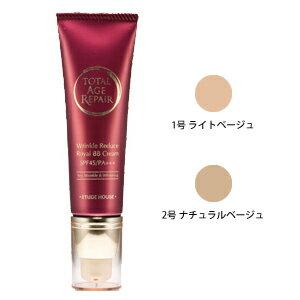 50 g of total Eiji repair wrinkle reducing royal BB cream [BB cream]