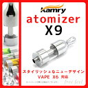 Atomizer_s_x9k