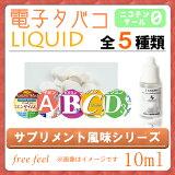 【訳あり 使用期限2016.06.11迄】電子タバコ リキッド 10ml サプリメント