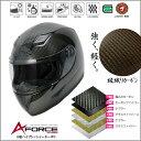 【WINS】A-FORCE カーボンヘルメットインナーブラックタイプ【あす楽対応】