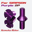【ゆうパケット対応】【SIMPSON】【KEMEKO】シールドピボットアルミスクリュー パープル アルマイトタイプ【あす楽対応】