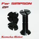 【ゆうパケット対応】【SIMPSON】【KEMEKO】シールドピボットスクリュー ブラックアルマイト【あす楽対応】