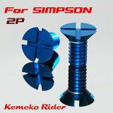 【ゆうパケット対応】【SIMPSON】【KEMEKO】シールドピボットアルミスクリュー BLアルマイトタイプ【あす楽対応】