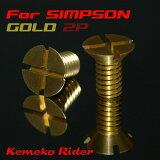 【メール便 】【SIMPSON】【KEMEKO】シールドピボットスクリュー ゴールドアルマイト【あす楽対応】P25Jan15