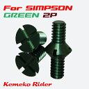 【ゆうパケット対応】【SIMPSON】【KEMEKO】シールドピボットアルミスクリュー グリーン アルマイトタイプ【あす楽対応】