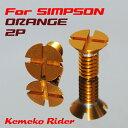 【ゆうパケット対応】【SIMPSON】【KEMEKO】 シールドピボットアルミスクリュー ORアルマイトタイプ【あす楽対応】