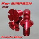 【ゆうパケット対応】【SIMPSON】【KEMEKO】シールドピボットスクリュー レッドアルマイト【あす楽対応】