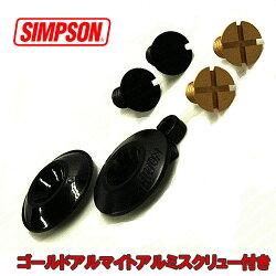 【メール便OK!】【シンプソン】SIMPSONシールドピボットセットシールド取付用のオプションパーツ