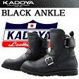 【送料無料】KADOYA カドヤ ブラックアンクル ライダーブーツ BLACKANKLE オールシーズン対応【あす楽対応】