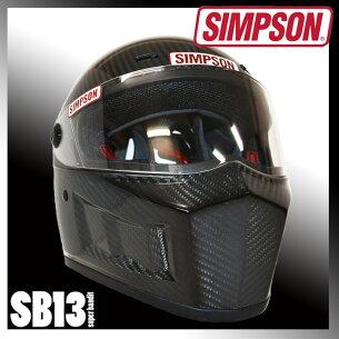 ヘルメット シンプソン スーパーバンディット カーボン