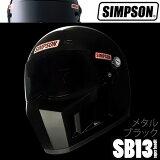 【】【SIMPSON】シンプソンヘルメット スーパーバンディット SB13 SUPER BANDIT13 ブラック 国内仕様 SG規格 フルフェイス 【あす楽対応】