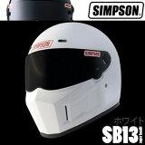 【】【SIMPSON】シンプソンヘルメット スーパーバンディット SB13 SUPER BANDIT13 ホワイト 国内仕様 SG規格 フルフェイス 【あす楽対応】