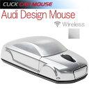 【CLICK CAR MOUSE】アウディデザイン 日本限定モデル クリックカーマウス Audi Designd Mouse 光学式ワイヤレスマウス 電池式【あす楽対応】