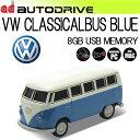 【AUTODRIVE】 オートドライブ VW CLASSICALBUS BLUE クラッシクバス 8GB USBメモリー フラッシュメモリー クラッシクカー ワーゲン【あす楽対応】05P03Dec16