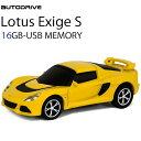 AUTODRIVE オートドライブ16GB LOTUS EXIGE-S YELLOW USBメモリー 外付けストレージ ロータス あす楽対応
