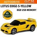 【送料無料】AUTODRIVE オートドライブ8GB ロータス EXIGE-S イエロー USBメモリー【あす楽対応】