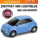 【送料無料】AUTODRIVE オートドライブ8GB 2007フィアット500 ライトブルー USBメモリー【あす楽対応】