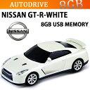 【送料無料】AUTODRIVE オートドライブ8GB NISSAN GT-R ホワイト USBメモリー【あす楽対応】