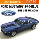 【送料無料】AUTODRIVE オートドライブ8GB フォード マスタング1970 ブルー USBメモリー【あす楽対応】
