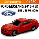 【送料無料】AUTODRIVE オートドライブ8GB フォード マスタング 2015 レッドUSBメモリー【あす楽対応】