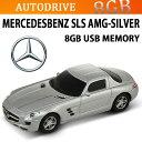 【送料無料】AUTODRIVE オートドライブ8GB メルセデスベンツ SLS AMG シルバー USBメモリー【あす楽対応】